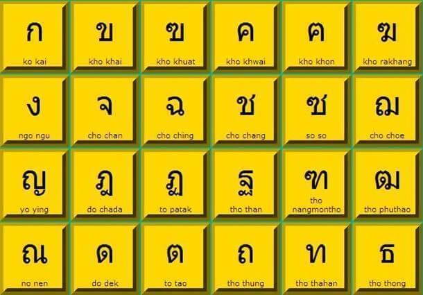 Idiomas Difíceis Tailandês